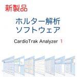 CardioTrak Analyzer1
