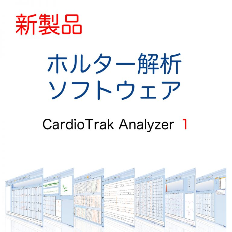 CardioTrak Analyzer1