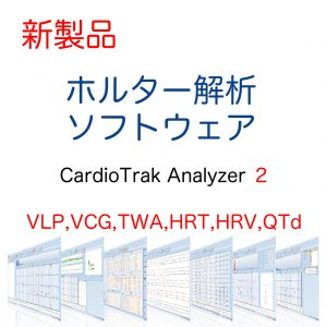 CardioTrak Analyzer2