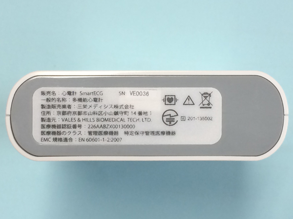 smartECG_法定ラベル