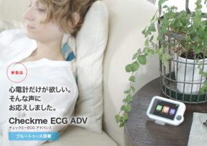 Checkme ECG ADV