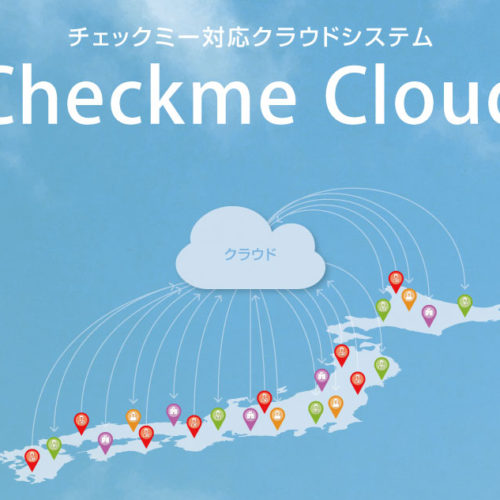checkme_cloud_keio