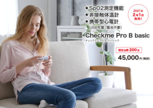 Checkme Pro B basic