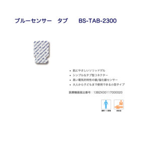 BS-TAB-2300